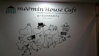 ムーミンハウスカフェ